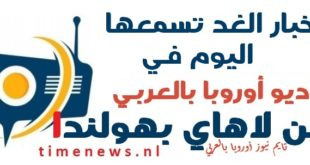 أخبار الغد | اسمعها اليوم فى راديو أوروبا بالعربي