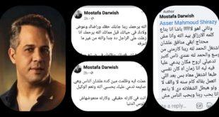 مصطفى درويش لمتابعيه| لا وألف لا مش هشتغل مع رمضان ولو هبطل الشغلانة