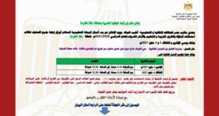 إعلان هام إلى.. أبناء الجالية المصرية بمنطقة مكة المكرمة