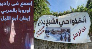 حكاية حي الشيخ جراح | بصوت إيمان أبو الليل من راديو دردشة