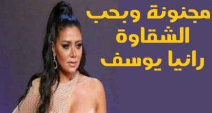 رانيا يوسف | مجنونة وبحب الشقاوة