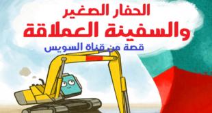 حفار صغير يرفع اسم مصر فى العلالي | اسمعوا حكاية الجزء الثاني