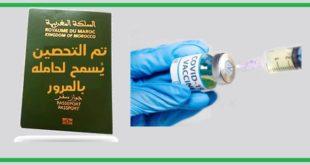 المغرب | أول بلد عربي يُعلن إصدار جوازات سفر للمحصنين ضد كورونا
