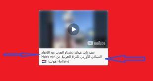 للنساء العربيات والمصريات فى هولندا | شاهدوا ما يحدث بإسمكم